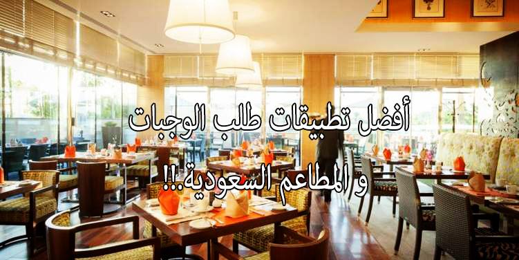 تطبيقات المطاعم السعودية