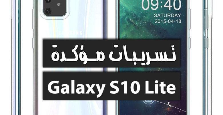 Galaxy S10 Lite تسريبات