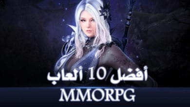 أفضل ألعاب MMORPG