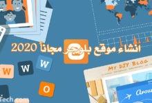 انشاء موقع بلوجر مجاناً 2020