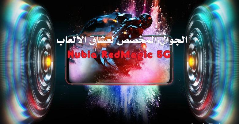Nubia RedMagic 5G