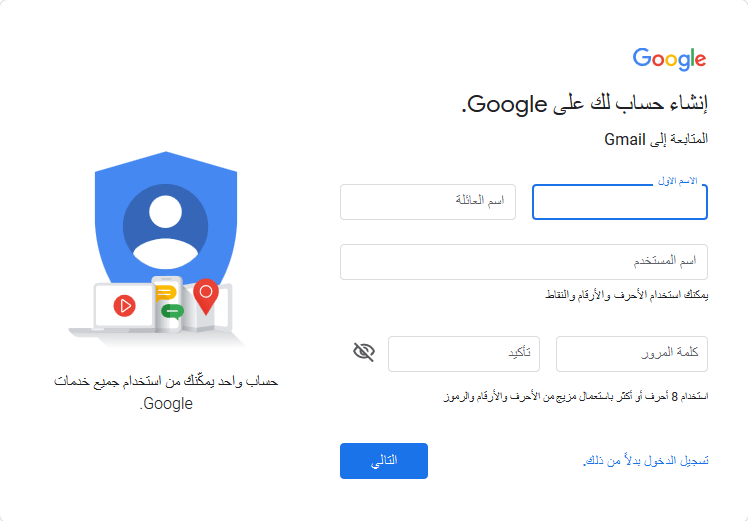 Screenshot 2020 05 22 إنشاء حساب لك على Google  - شرح كامل كيف انشاء موقع بلوجر مجاناً  2020 مع قالب بلوجر رائع هدية.!