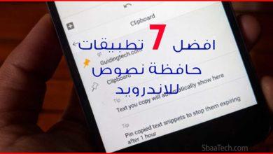 تطبيقات حفظ النصوص للاندرويد 390x220 - أفضل 7 تطبيقات مدير الحافظة clipboard لنسخ النصوص و الأحتفاظ بها للأندرويد
