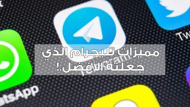 تحميل برنامج تليجرام