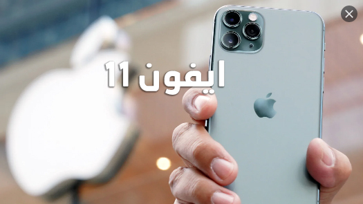 11 - سعر و مواصفات iPhone 11 | قبل الشراء اعرف كل شيئ