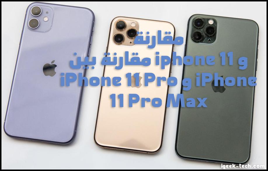 مقارنة بين iphone 11 و iPhone 11 Pro و iPhone 11 Pro Max