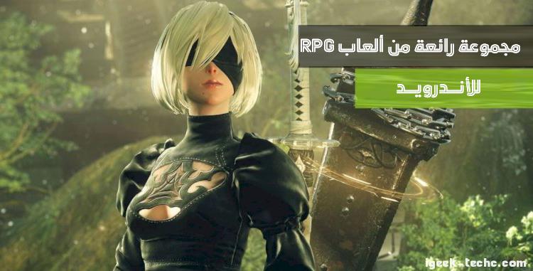 العاب RPG
