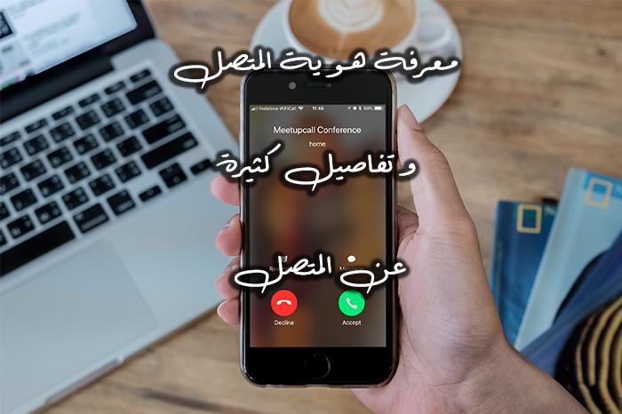 موقع لمعرفة هوية المتصل