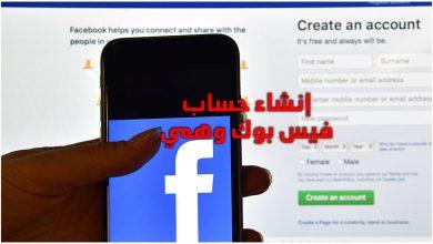 اشناء حساب فيس بوك وهمي
