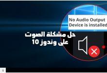 حل مشكلة الصوت على وندوز 10