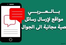 رسائل sms مجانية