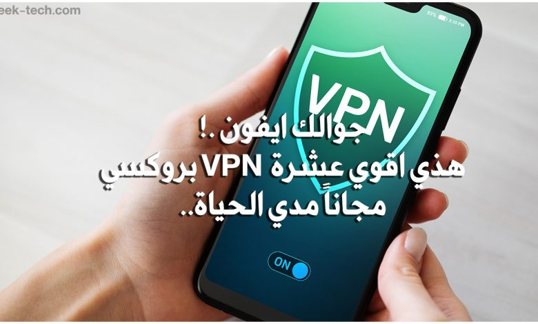 vpn مجاني للايفون