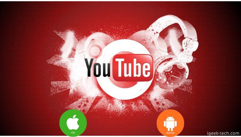 تشغيل اليوتيوب في الخلفية
